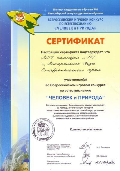 Итоги всероссийского конкурса чип